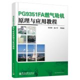 9787121234460: PG9351FA gas turbine Principles and Applications Guide(Chinese Edition)