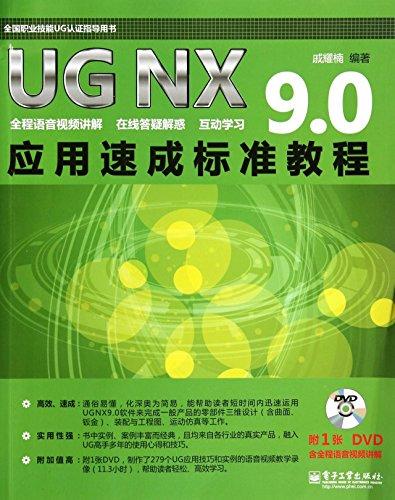 UG NX 9.0 standard application crash course: QI YAO NAN
