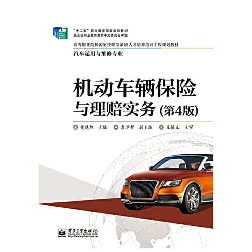 Motor vehicle insurance and claims Practice (4th Edition)(Chinese Edition): BEN SHE.YI MING