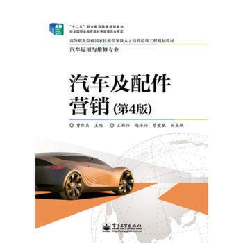 Automotive and Parts Marketing (4th Edition)(Chinese Edition): CAO HONG BING