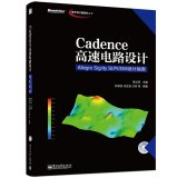 Cadence high-speed circuit design: Allegro Sigrity SIPIEMI Design Guide (with CD(Chinese Edition): ...