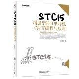 STC15 enhanced 8051 C language programming and: XU AI JUN