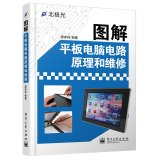 Tablet PC circuit schematic diagram and maintenance(Chinese Edition on pc architecture diagram, pc component diagram, pc wire diagram, pc connector diagram, back of pc diagram, pc power diagram, pc block diagram,