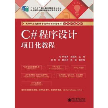 Project-oriented C # programming tutorial(Chinese Edition): HE FU NAN . TANG XIAO YAN BIAN