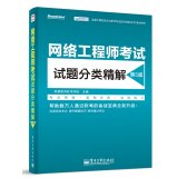 Network Engineer Exam classification refined solution (5th Edition)(Chinese Edition): BEN SHE.YI ...