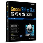 Cocos2d-x3.x game development trip(Chinese Edition): ZHONG DI LONG
