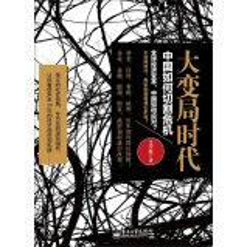 Big changes Era: How China Cutting crisis(Chinese Edition): AI XUE JIAO