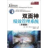 9787121246531: Janus Performance Management System (upgrade version)(Chinese Edition)