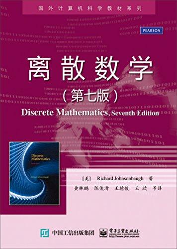 9787121253928: Discrete Mathematics (Seventh Edition)(Chinese Edition)