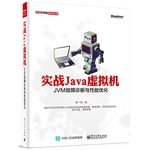 9787121256127: Actual Java Virtual Machine --JVM troubleshooting and performance optimization(Chinese Edition)