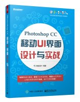 9787121259982: Photoshop CC mobile UI interface design and actual (CD)(Chinese Edition)