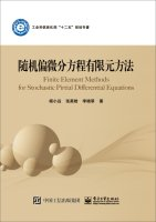 9787121260087: SPDE Finite Element Method(Chinese Edition)
