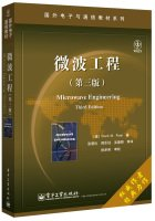 9787121260117: Microwave Engineering (Third Edition)(Chinese Edition)
