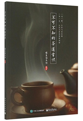 9787121261541: Common Sense of Tea Ceremony (Chinese Edition)