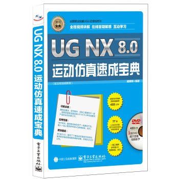 9787121265099: UG NX 8 0 Motion Simulation Express Collection (with