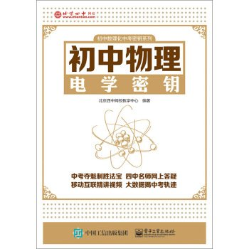 9787121270987: Key junior high school physics and chemistry in the test series: junior high school physical electrical key(Chinese Edition)
