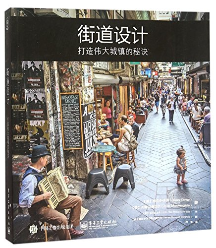 9787121272523: Street Design: The Secret to Great Cities and Towns (Chinese Edition)