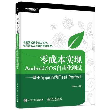 9787121280801: Zero cost to achieve AndroidiOS automated testing based Appium and Test Perfect(Chinese Edition)