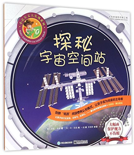 9787121282225: On the Space Station (Chinese Edition)