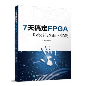 9787121283109: 7 days to get the Xilinx FPGA Robei combat(Chinese Edition)