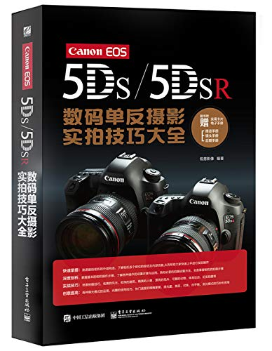 9787121284434: Canon EOS5Ds\5DSR数码单反摄影实拍技巧大全