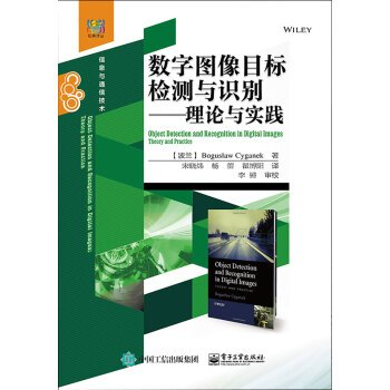 9787121286803: Digital Image Target Detection and Identification - Theory and Practice(Chinese Edition)