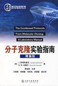 Molecular Cloning Laboratory Manual (for fine Edition): MEI) SA MU