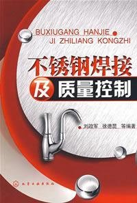 9787122014696: stainless steel welding and quality control