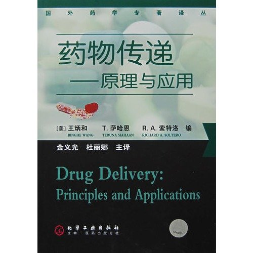 The foreign pharmacy monograph. Renditions - Drug Delivery (Principles and Applications)(Chinese ...
