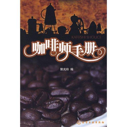 9787122016577: Barista Manual(Chinese Edition)