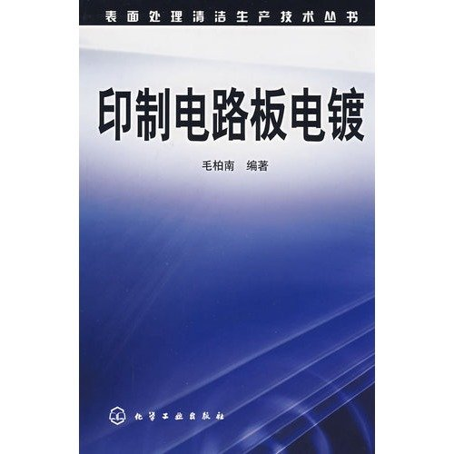 Surface treatment of cleaner production technology books printed circuit board plating(Chinese ...