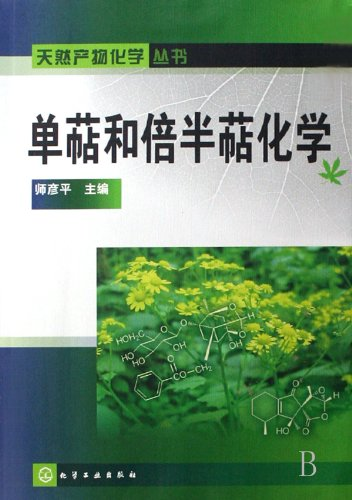 Genuine] natural product chemistry books monoterpenes and: SHI YAN PING