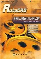 9787122020666: Auto CAD design of mechanical engineering Record