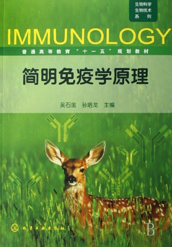 9787122023049: Simple theory of immunology (Chinese Edition)