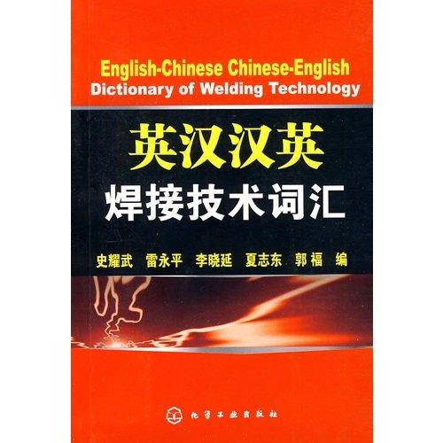 English-Chinese and Chinese-English Dictionary of Welding Technology: Shi Yao-wu;Lei Yong-ping;Li