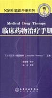 Genuine Books 9787122028167 Handbook of clinical drug treatment(Chinese Edition): BEN SHE