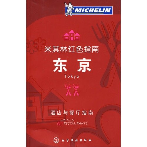 9787122035202: Michelin Red Guide: Tokyo [Paperback]