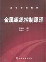 9787122036469: metal structure control theory
