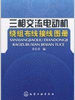 9787122037428: three-phase AC motor winding wiring diagram book