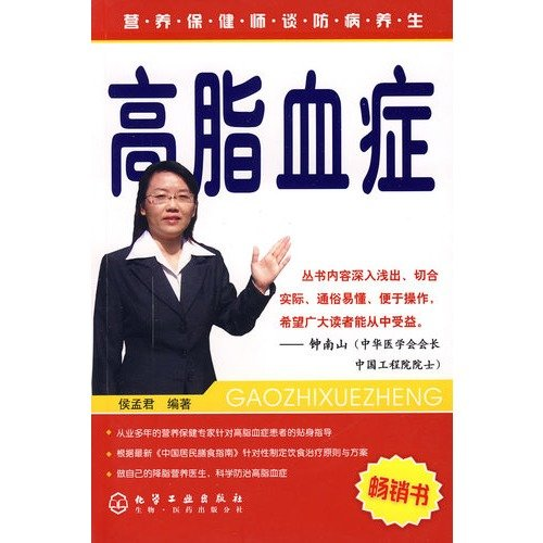 9787122038623: about disease prevention and health nutrition and health division: Hyperlipidemia(Chinese Edition)