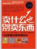 9787122048318: sell what they should not sell things(Chinese Edition)