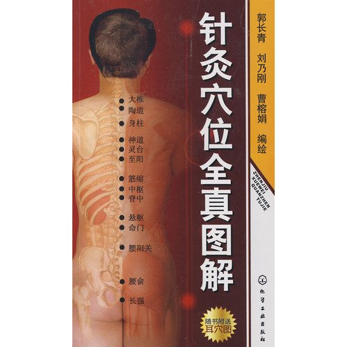 9787122051974: acupuncture points all really graphic (with ear Figure 1) (Paperback)
