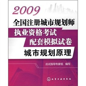 9787122052728: 2009 National Registered Urban Planner Qualification Exam supporting analog papers: urban planning principle(Chinese Edition)