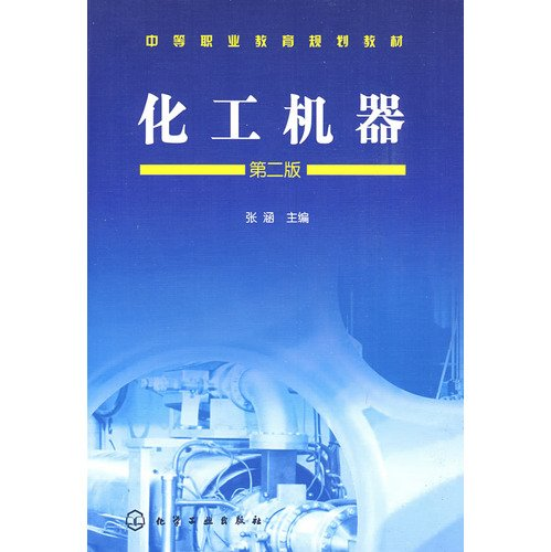 New Genuine ] chemical machinery second edition Zhang Han 9787122055606118(Chinese Edition): ZHANG ...
