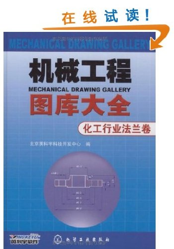 9787122061737: Chart gallery for mechanical engineering