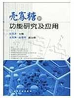9787122063243: and the function of chitooligosaccharides Applications (Paperback)