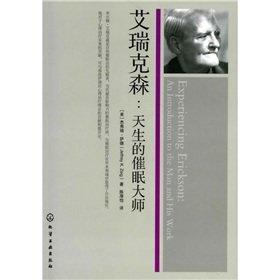 Eric Sen: a natural hypnotist(Chinese Edition): MEI)SA DE CHEN HOU KAI YI
