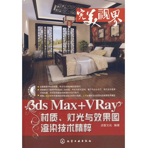 9787122064561: 3ds Max + VRay material. renderings rendering light and the essence of - Perfect Vision - (with 1DVD-ROM)(Chinese Edition)