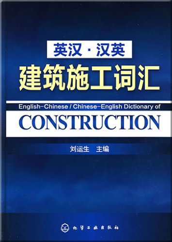 9787122065704: Chinese English vocabulary building construction [hardcover]
