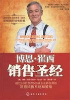 9787122067548: Brian Tracy Sales Bible